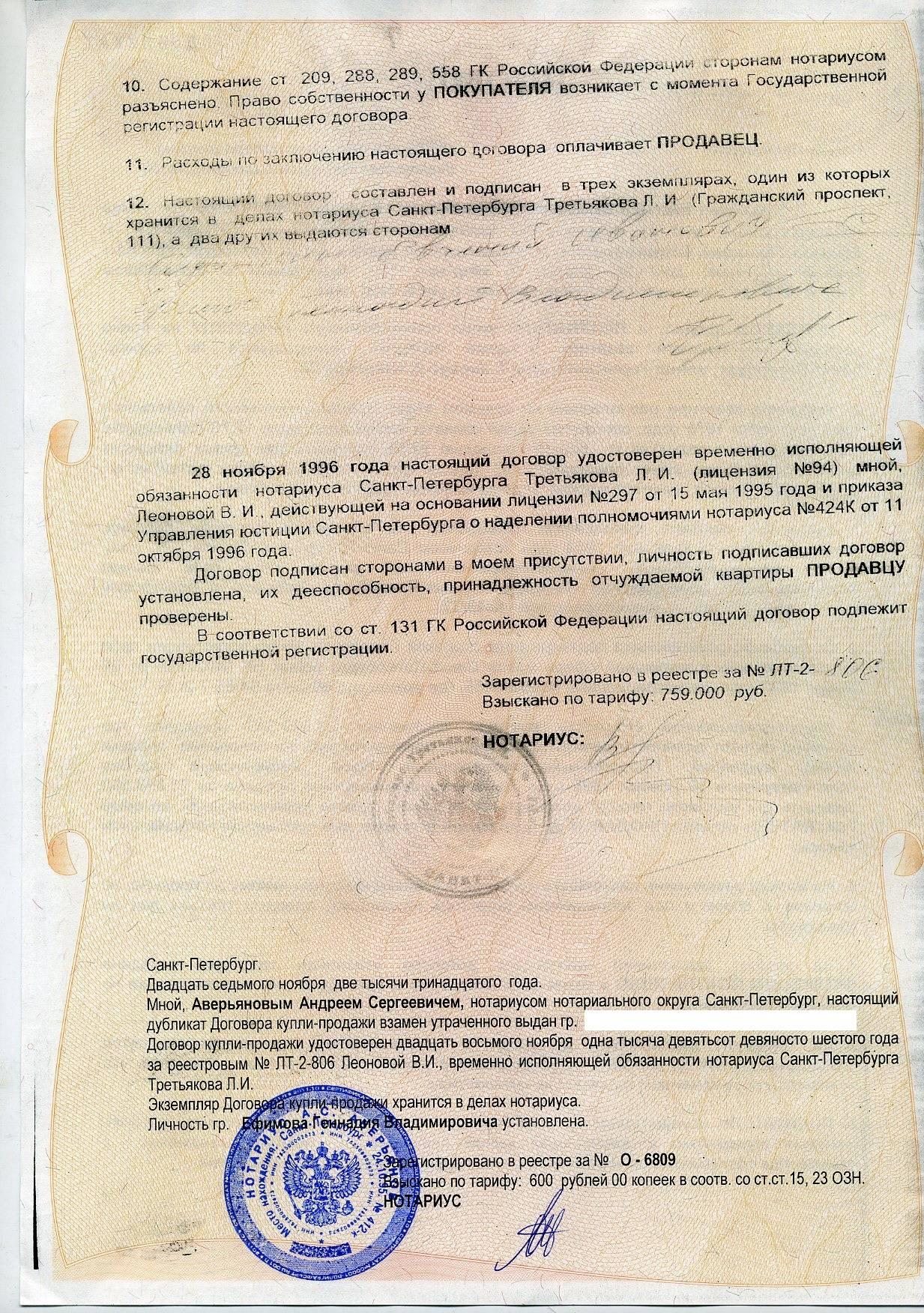 Договор купли-продажи земельного участка по доверенности: образец документа, какие пункты должно содержать соглашение и возможные подводные камни