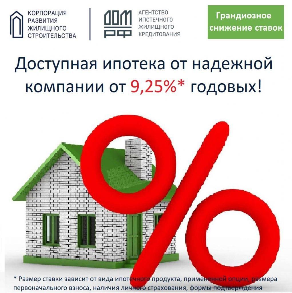 Ипотека для бюджетников в 2020 году в московском
