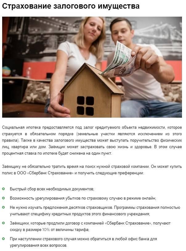 Ипотека для бюджетников в сбербанке