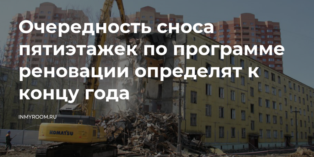 Жилищная реновация в москве – планы руководства города и порядок строительства на ближайшие годы