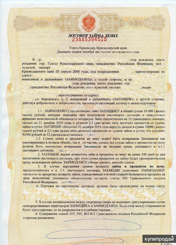 Стоимость оформления договора купли продажи земельного участка с домом