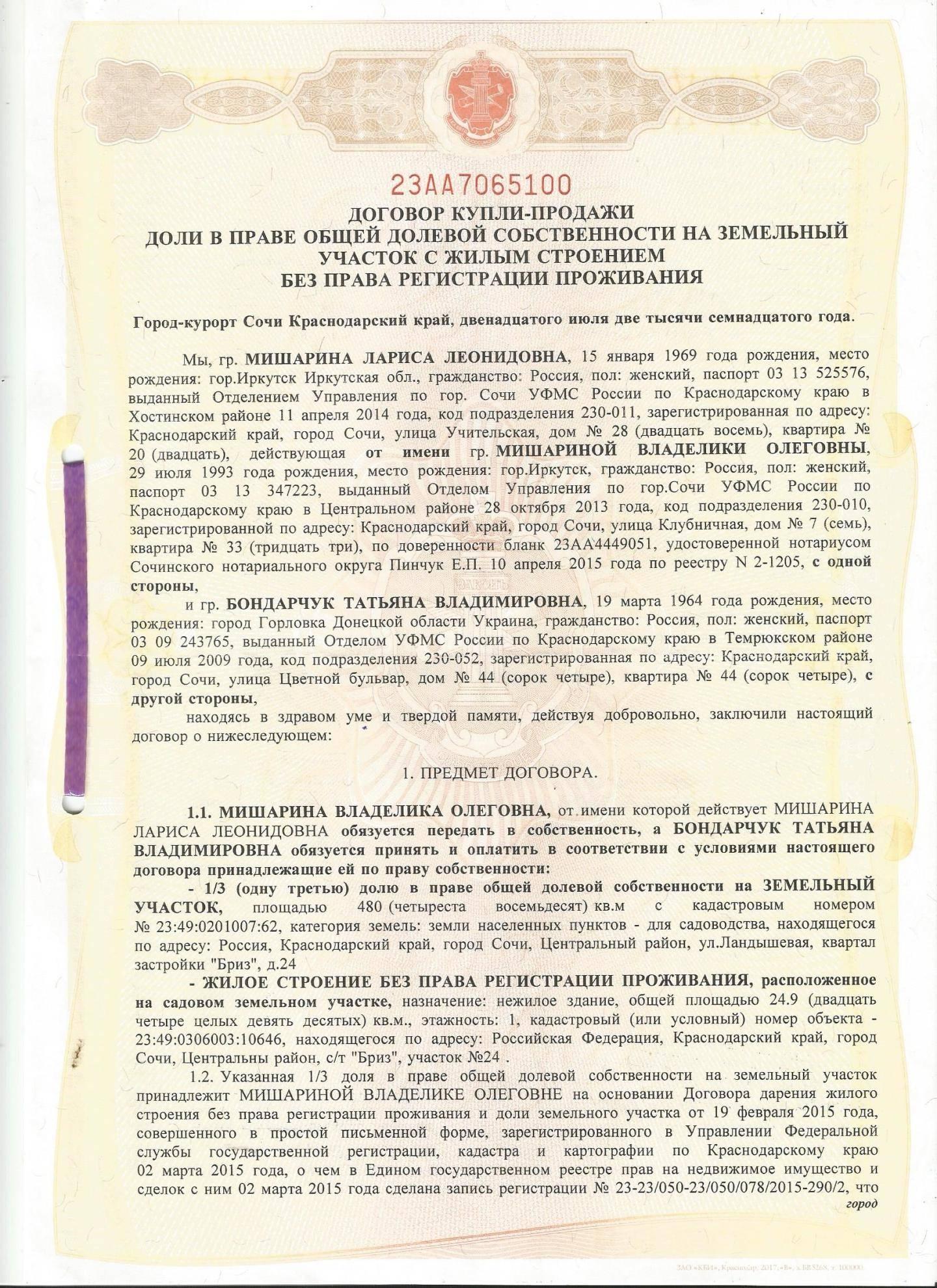 Оформление договора купли-продажи земельного участка по доверенности