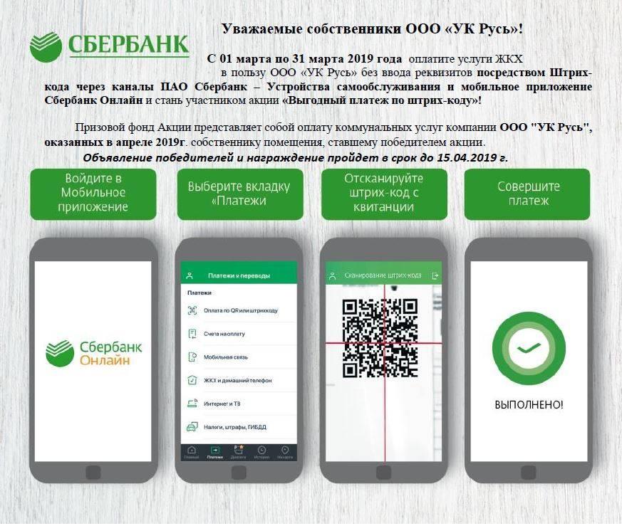 Скачать мобильное приложение мособлеирц
