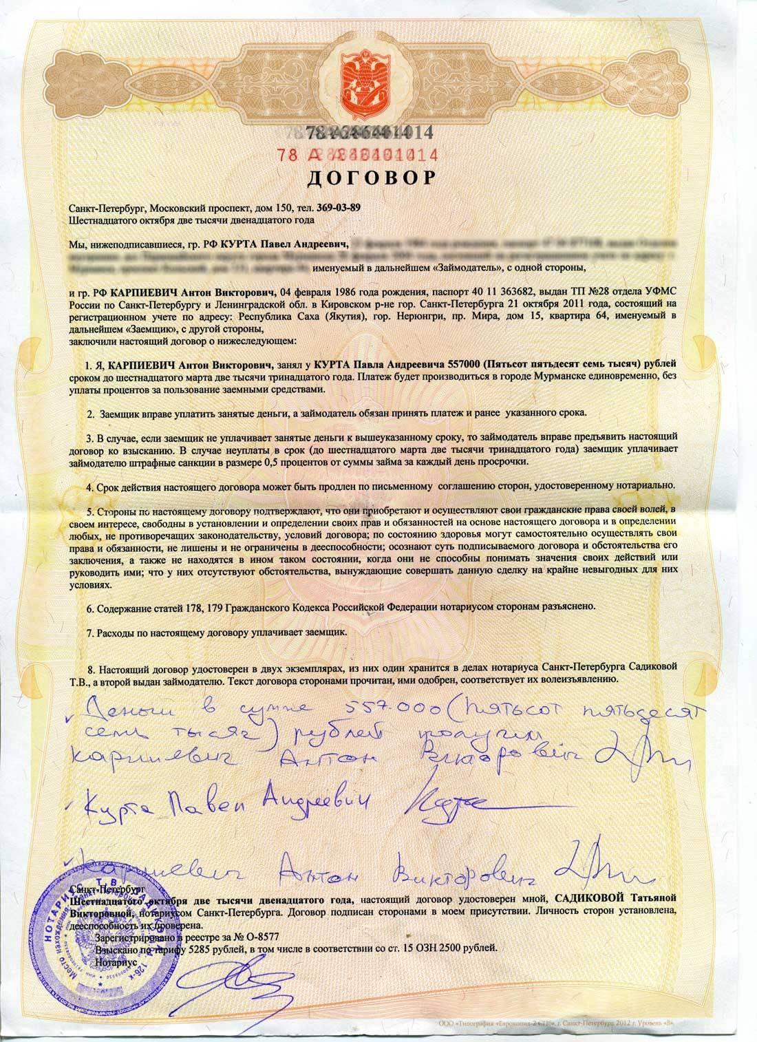 Договор купли-продажи земельного участка под строительство частного дома