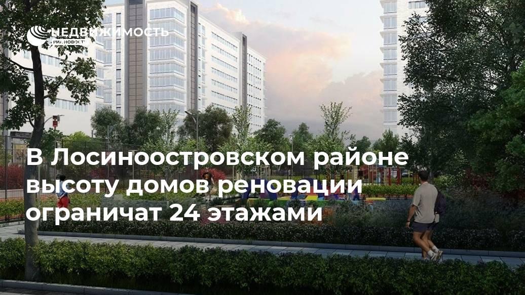 Устав московского фонда реновации жилой застройки