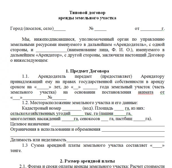 Регистрация договора аренды земельного участка в росреестре: порядок проведения процедуры, оплата госпошлины  и необходимые документы