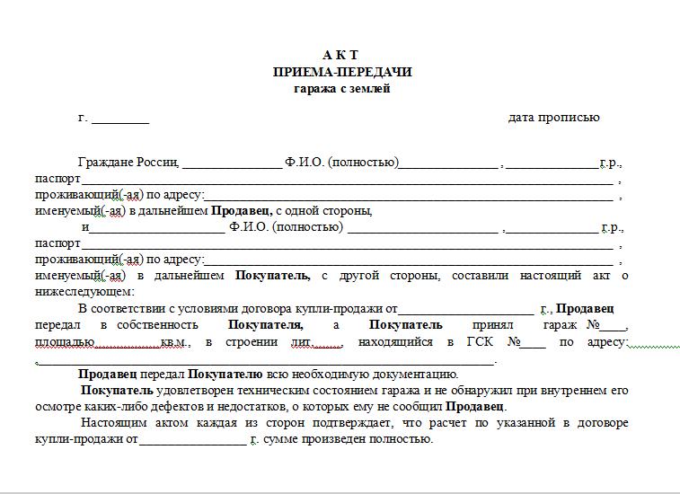 Образец договора дарения земельного участка между родственниками