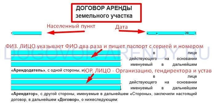 Аренда земли: пошаговый алгоритм регистрации договора