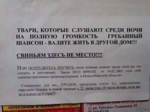 Законная управа на соседей-меломанов – советы юриста