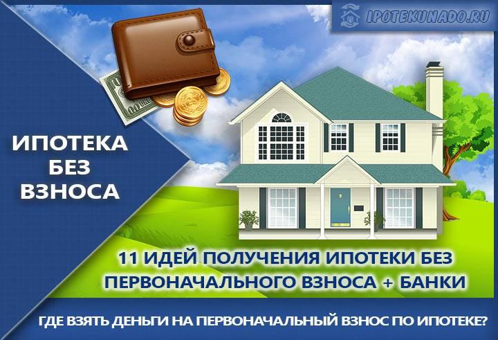 Расходы при оформлении ипотеки в сбербанке:на вторичном рынке