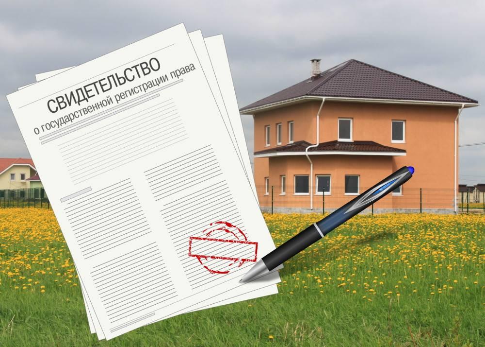 Пошаговая инструкция оформления земли в собственность в 2020 году