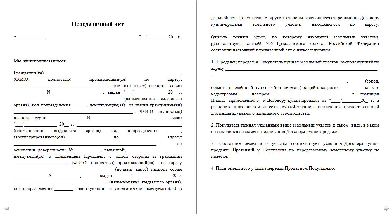 Договор дарения земельного участка (образец 2020): порядок оформления