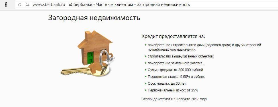Покупка дачи в ипотеку от сбербанка