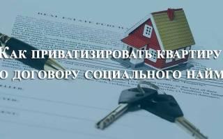 Приватизация служебного жилья в 2020 году – условия и порядок, судебная практика