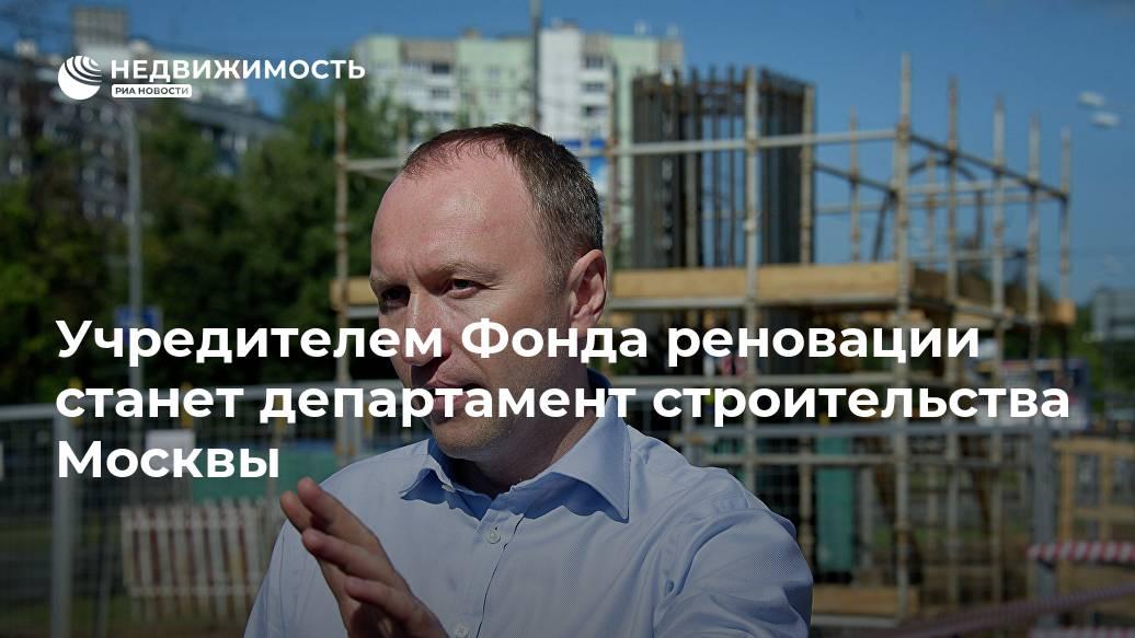 Об учреждении московского фонда реновации жилой застройки (8 августа 2017 года n 517-пп)