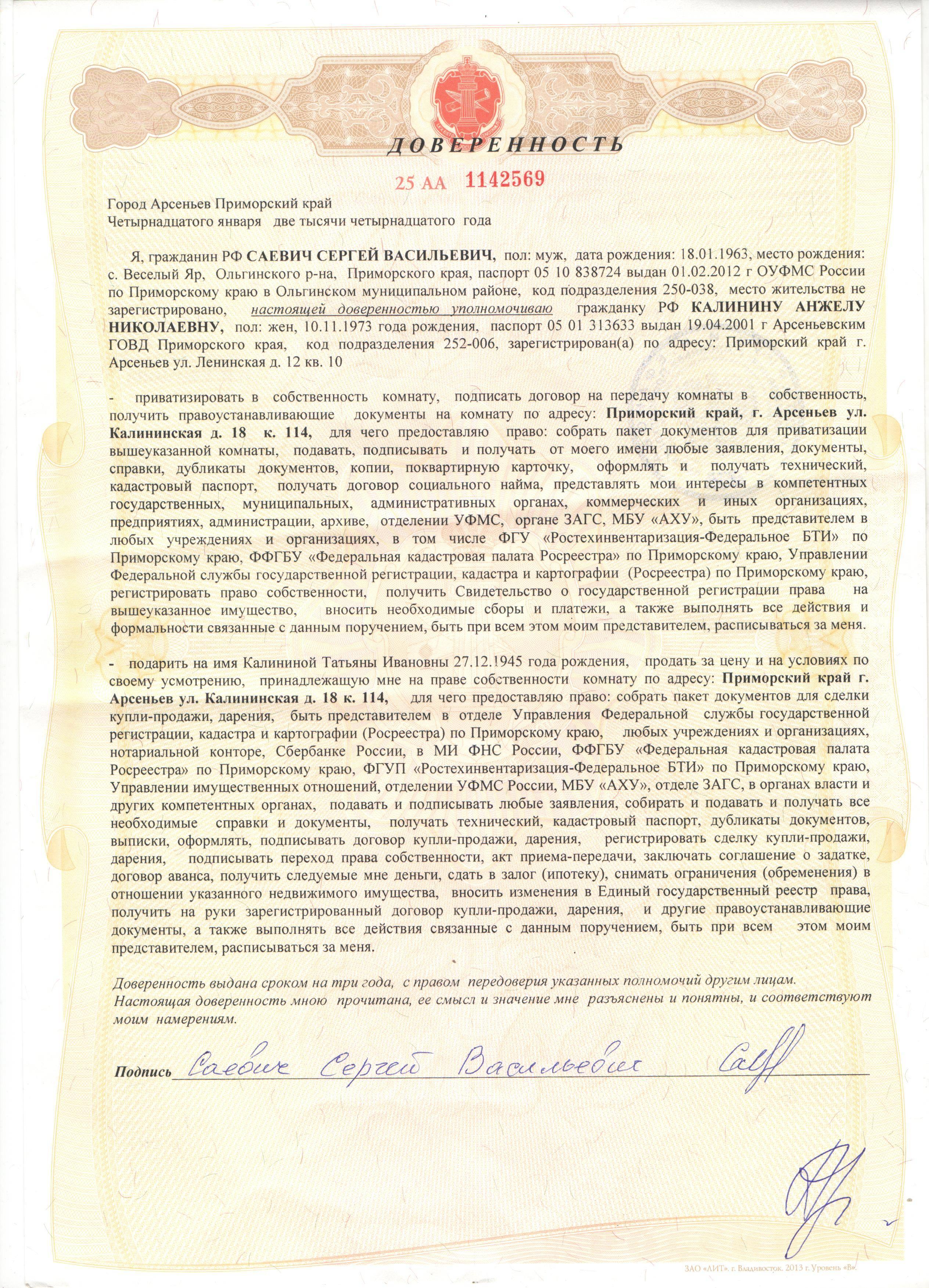 Согласие супруга на продажу земельного участка: всегда ли нужно, требуется или нет нотариальное заверение разрешения, а также образец документа