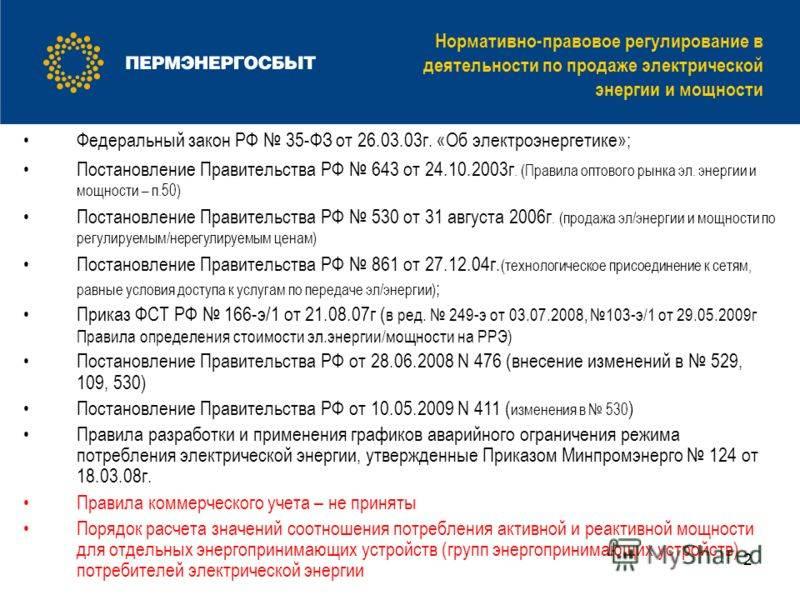 Обзор изменений российского законодательства в сфере электроэнергетики (13.01.2020 - 19.01.2020)