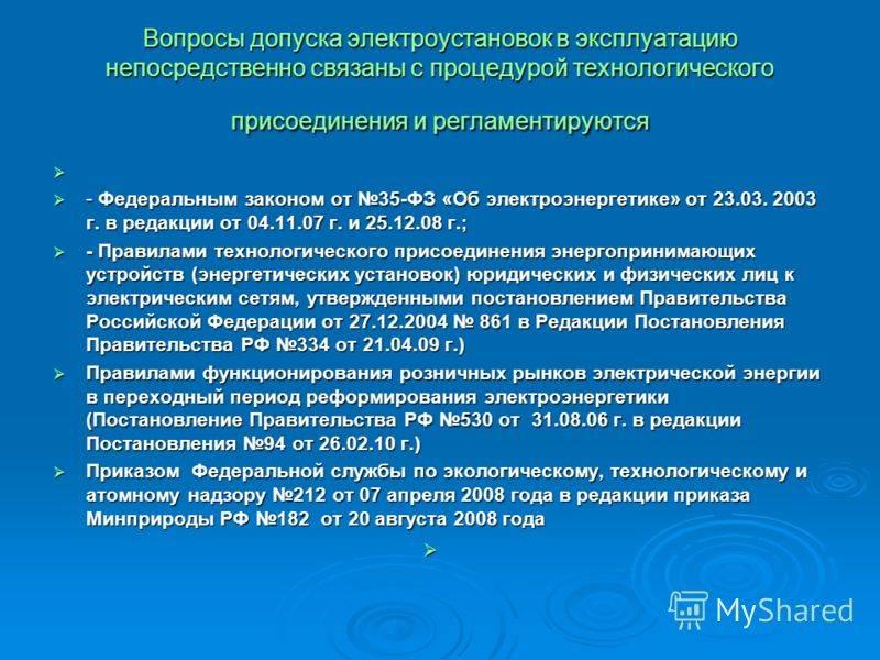 Федеральный закон «об электроэнергетике» от 26.03.2003 n 35-фз ст 28 (ред. от 27.12.2019)