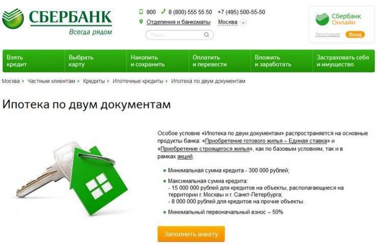 Условия получения сельской ипотеки под 1-3 процента в 2020 году, требования к жилью