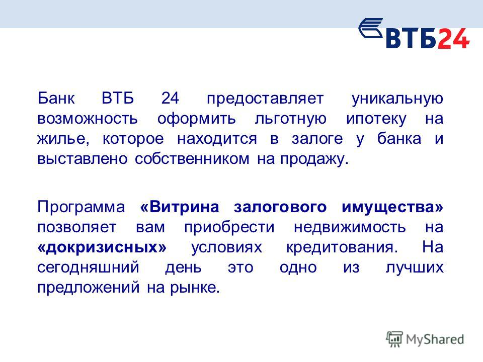 Основные моменты ипотечного договора втб 24. подводные камни, образец
