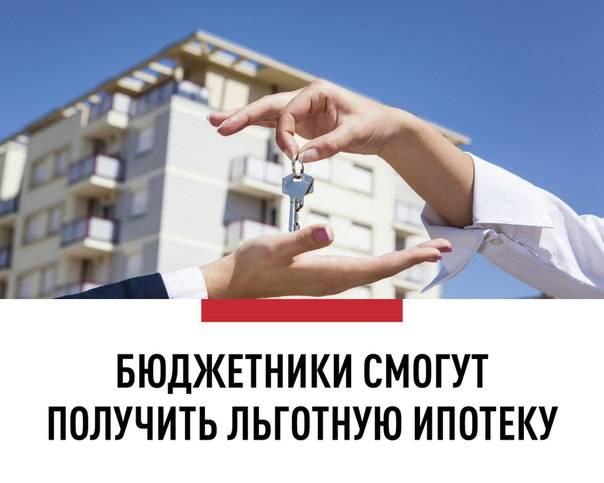 Условия предоставления кредита для бюджетников и госслужащих