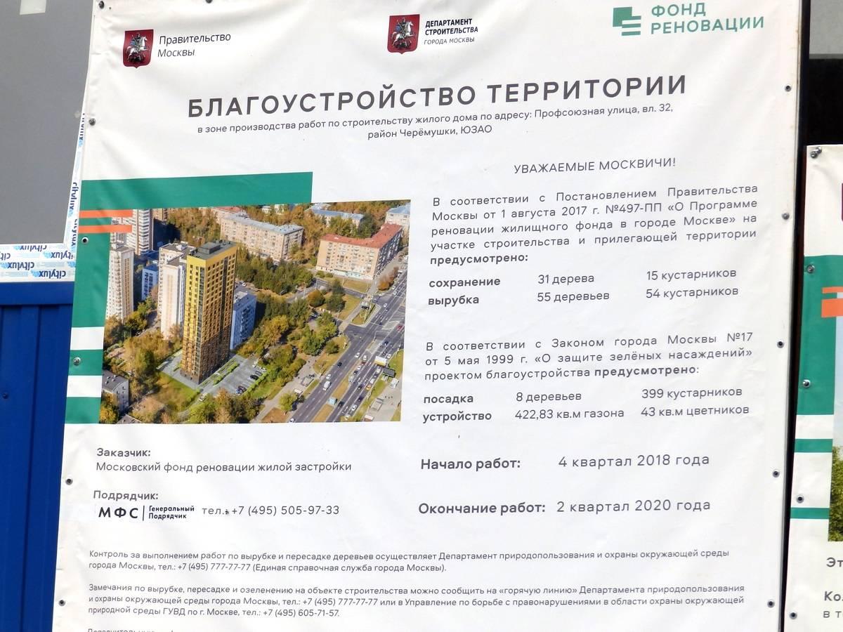 Программа реновации жилого фонда в москве. досье -  биографии и справки - тасс