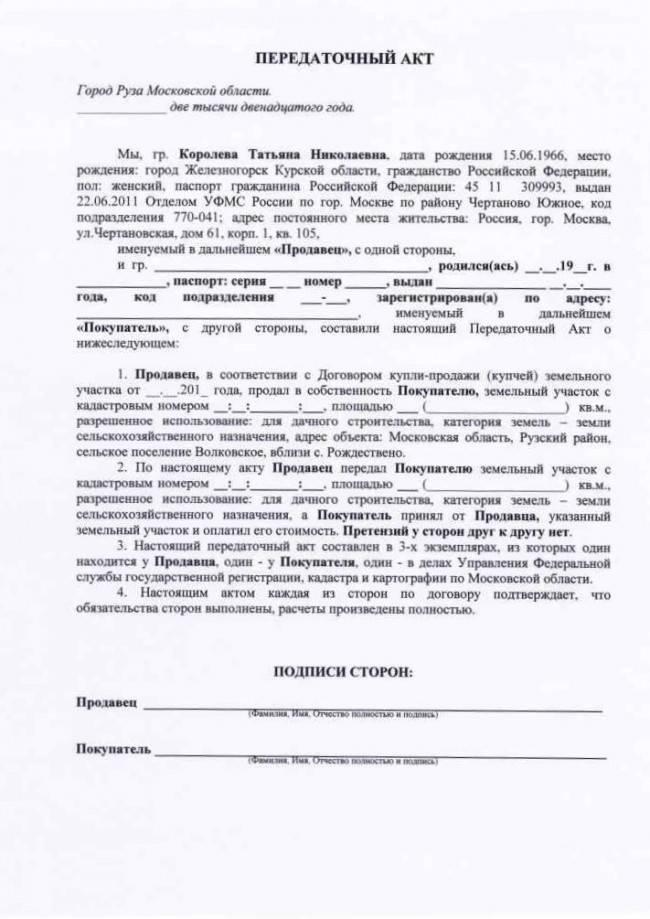 Особенности и правила оформления договора дарения на земельный участок