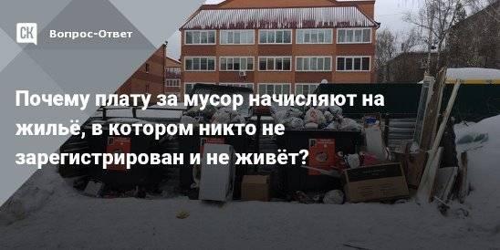 Нужно ли платить за вывоз мусора, если в квартире не проживаешь — вопросы от читателей т—ж